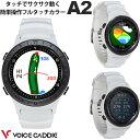 2021年モデル日本正規品ボイスキャディA2ウェアラブルスマートウォッチ高性能距離測定器「Voice Caddie a2」【あす楽…