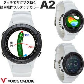 2021年モデル日本正規品ボイスキャディA2ウェアラブルスマートウォッチ高性能距離測定器「Voice Caddie a2」【あす楽対応】