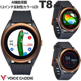 2021年モデル日本正規品ボイスキャディT8ウェアラブルスマートウォッチ高性能距離測定器「Voice Caddie t8」【あす楽対応】