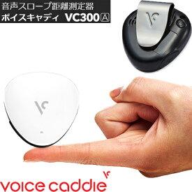 2018年モデルボイスキャディVC300A音声スロープ搭載高性能GPS搭載距離測定器「Voice Caddie VC300A」【あす楽対応】