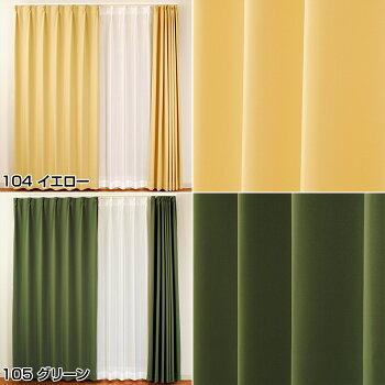 ドレープカーテン【110サイズ】防炎付多色1級遮光ウォッシャブル光を遮る燃えにくい家庭洗濯可30色以上色で選ぶ遮光1級防炎カーテン