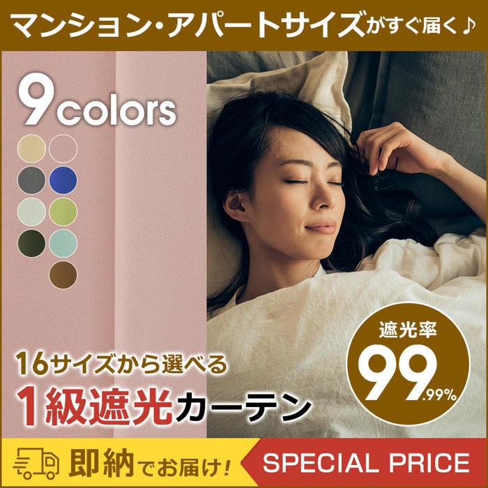 即納 SPECIAL PRICE♪ 一級遮光カーテン ドレープ カーテン 遮光 1級 遮熱 保温 日本製 ウォッシャブル /クラアク