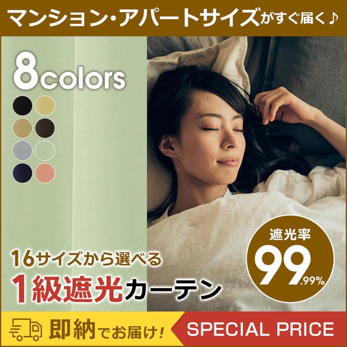 即納 SPECIAL PRICE♪ドレープ カーテン 遮光 1級 遮熱 保温 日本製 ウォッシャブル /クラアク