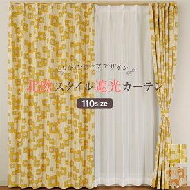 カーテン 遮光 遮光カーテン ドレープカーテン 北欧 おしゃれ かわいい 可愛い 花柄 レトロ イエロー ベージュ 洗える ウォッシャブル 形状記憶 国産 日本製 一人暮らし リビング 子供部屋 女の子