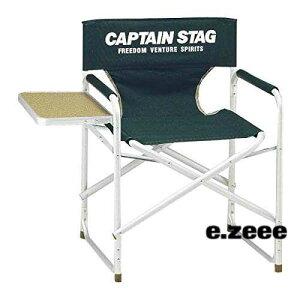 キャプテンスタッグ(CAPTAIN STAG) テーブル CS サイドテーブル付アルミディレクター チェア グリーン M-3870