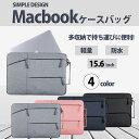 「お買い物マラソン期間中 ポイント+2倍!」MacBook PCバッグ ケース 15.6インチ バッグ ノートパソコン 防水 収納 …