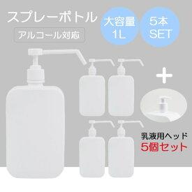 スプレーボトル 5本セット 1L 容器 乳液用ヘッド5個おまけ ポンプ式 アルコール対応 ディスペンサー 詰替ボトル 消毒 ウイルス対策 プッシュ 店舗