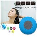 ワイヤレススピーカー 防水 Bluetoothスピーカー 吸盤式 iPhone スマートフォンBluetooth搭載機器対応 お風呂