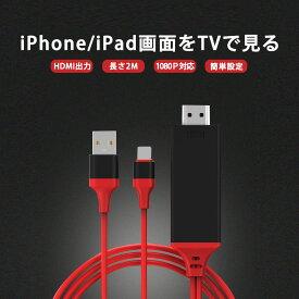 HDMI to iPhone Lightning ipad ライトニングケーブル テレビ 変換ケーブル ミラーリング 2m 出力 HDMI変換アダプタ 高解像度 動画