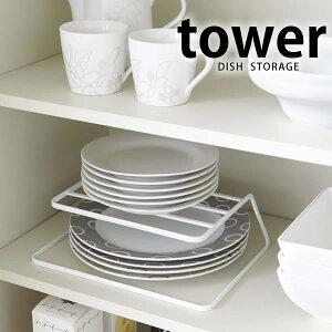 【tower】ディッシュラック【tower】DISH STORAGE ディッシュストレージ 2段 ラック 食器棚 収納 棚整理 キッチン収納 お皿 整理 整頓 キッチン 便利 省スペース 片付け皿立て