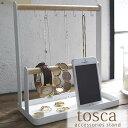 【送料無料】【ポイント10倍】アクセサリースタンド トスカ【tosca】accessories stand 山崎実業 収納 スタンド ボッ…