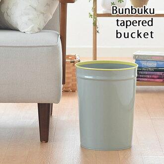 超过3240日元起用订货的垃圾箱bumbuku锥形吊桶垃圾箱bumbuku垃圾箱Bunbuku灰尘箱桶垃圾箱伞架伞室内装饰乐天249092