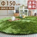 ラグMERCROSメルクロスグラスラグ直径150cmGRASSRUG001006ラグマットカーペットマットシャギーラグ絨毯芝生円形丸型おしゃれ人気インテリアリビング床暖房ホットカーペット