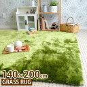 ラグ MERCROS メルクロス グラスラグ 140×200cm GRASSRUG 09 ラグマット カーペット マット シャギーラグ 絨毯 芝生 長方形 おし...