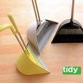 ほうき ちりとり セット SWEEP スウィープ 掃除用品 Tidy 掃除グッズ 掃除 玄関 室内 北欧 テラモト 自立型 おしゃれ 掃除グッズ 玄関