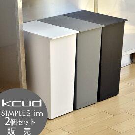【2個セット】 クード ゴミ箱 kcud シンプル スリム SIMPLE SLIM ふた付き おしゃれ 分別 縦型 スリム キッチン 岩谷マテリアル アッシュコンセプト 北欧 45リットル ゴミ袋対応 キャスター