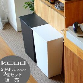 【2個セット】 クード ゴミ箱 kcud シンプル ワイド SIMPLE WIDE ふた付き おしゃれ 分別 横型 ワイド キッチン 岩谷マテリアル アッシュコンセプト 北欧 45リットル ゴミ袋対応 キャスター
