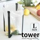 ゴミ箱 ポリ袋エコホルダー タワー L tower テーブル 三角コーナー 簡易ゴミ箱 キッチン シンプル 黒 白 折りたたみ式…