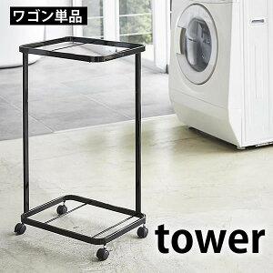 ランドリーワゴン tower タワー ランドリーワゴン 2段 シンプル おしゃれ 黒 ブラック キャスター付き 白 ホワイト ランドリーラック 洗濯かご ワゴン 洗濯