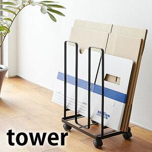 ダンボールストッカー タワー tower キャスター付 段ボール 収納ラック ダンボール収納 おしゃれ シンプル ダンボールラック ダンボールスタンド 段ボールスタンド 分別 ネットオークション