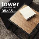 【送料無料】 サイドテーブル タワー スクエア tower 35×35cm 木目 ミニテーブル デスク ソファ リビング ベッドルー…