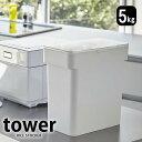 米びつ 5kg tower タワー キッチン下 シンク下 袋ごと お米 モダン ライスボックス シンプル ライスストッカー カウンター 密閉 引き出し 収納 米櫃 計量カップ スリム ホワイト ブラッ