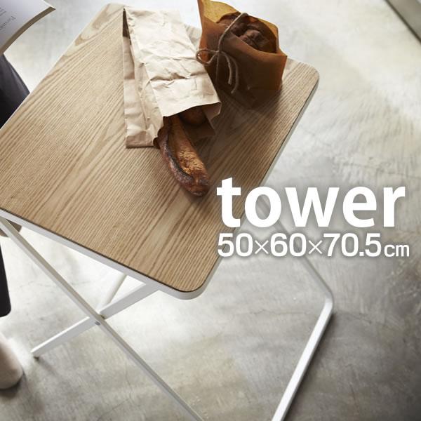 折りたたみテーブル 【送料無料】 折り畳みテーブル タワー tower W50×D60×H70.5 ハイ テーブル 一人用 簡易テーブル 補助テーブル サイドテーブル 木目調 シンプル おしゃれ 折畳みテーブル ミニテーブル 山崎実業 yamazaki