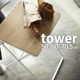 折りたたみテーブル 折り畳みテーブル タワー tower W50×D60×H70.5 ハイ テーブル 一人用 簡易テーブル 補助テーブル サイドテーブル 木目調 シンプル おしゃれ 折畳みテーブル ミニテーブル 山崎実業 yamazaki