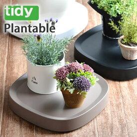 ティディ プランタブル tidy Plantable 植木鉢 キャスター台 OT-668-100 キャスター付き 鉢 台 鉢 キャスター 観葉植物 台 植木鉢トレイ おしゃれ テラモト