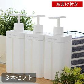 レットー ディスペンサーL 3本セット ディスペンサー セット 詰め替え容器 詰め替えボトル お風呂グッズ ソープボトル RETTO I'mD 岩谷マテリアル