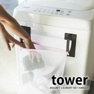 マグネット洗濯ネットハンガー タワー tower 洗濯ネットハンガー マグネット式 スチール スタイリッシュ 収納 おしゃれ シンプル 白 黒 yamazaki 山崎実業