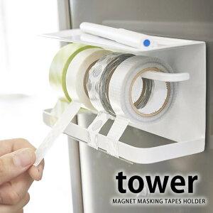 マグネットマスキングテープホルダー タワー tower マスキングテープ カッター マグネット式 キッチン 収納 マスキングテープ 収納 便利グッズ キッチン 冷蔵庫横 おしゃれ シンプル 白 黒 yam