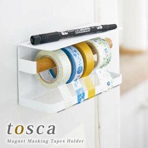 マグネットマスキングテープホルダー トスカ tosca マスキングテープ カッター マグネット式 キッチン収納 マスキングテープ 収納 便利グッズ キッチン 冷蔵庫横 おしゃれ シンプル ナチュラ