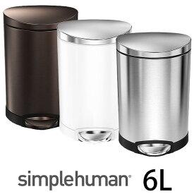 simplehuman シンプルヒューマン ゴミ箱 セミラウンドステップカン 6L ステップカン CW1834 CW1835 CW2038 ステンレス リビング ペダル バスルーム シルバー 白 ダークブロンズ トイレ ごみ箱 ダストボックス 分別 北欧