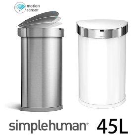 simplehuman シンプルヒューマン ゴミ箱 セミラウンドセンサーカン 45L センサーカン ST2009 ST2018 ステンレス センサー 白 自動 開閉 シルバー キッチン スリム ごみ箱 ダストボックス 分別 北欧