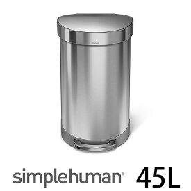 simplehuman シンプルヒューマン ゴミ箱 セミラウンドステップカン 45L ステップカン CW2030 ステンレス キッチン ペダル スリム シルバー ごみ箱 ダストボックス 分別 北欧
