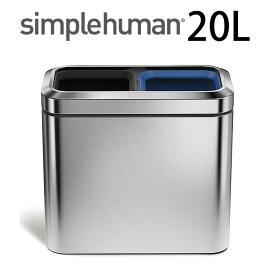 シンプルヒューマン ゴミ箱 simplehuman ステンレス 分別スリムオープンカン 20L CW1470 シルバー スリム フタなし オープンカン オフィス ごみ箱 ダストボックス 分別 北欧 eco エコ