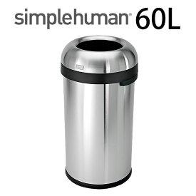 シンプルヒューマン ゴミ箱 simplehuman ステンレス ブレットオープンカン 60L CW1407 フタなし シルバー 店舗 オフィス オープンカン ごみ箱 ダストボックス スリム 分別 北欧 円形 筒型