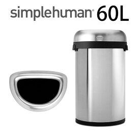 シンプルヒューマン ゴミ箱 simplehuman ステンレス セミラウンドオープンカン 60L CW1468 フタなし シルバー 店舗 オフィス オープンカン ごみ箱 ダストボックス スリム 分別 北欧