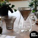 KINTO コーヒーカラフェセット 600ml ステンレス コーヒーポット おしゃれ ドリップポット コーヒーサーバー コーヒー…