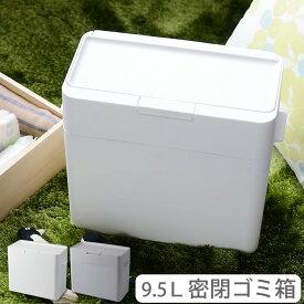 密閉ゴミ箱 9.5L ゴミ箱 ふた付き おむつペール パッキン スリム コンパクト スタッキング 生ゴミ ペットシーツ 猫砂 トイレポット 蓋付き ダストボックス シンプル 北欧 おしゃれ 小さい 日本製