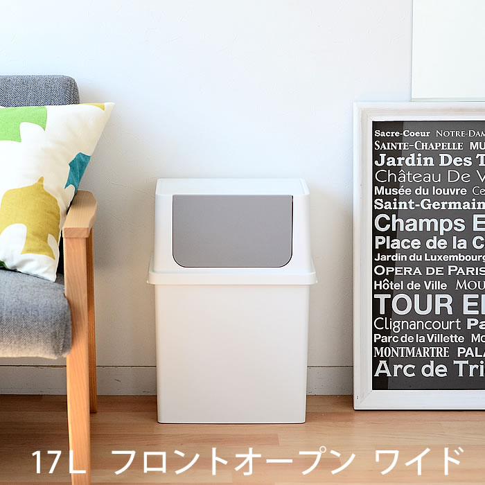 フロントオープンスタッキングゴミ箱 ワイド 17L ゴミ箱 ふた付き 積み重ねられる 分別 シンプル 蓋付き 北欧 ダストボックス おしゃれ 小さい 日本製