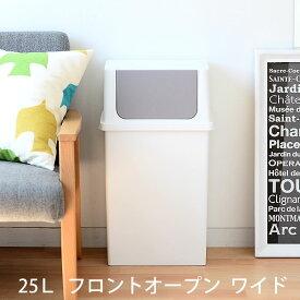 フロントオープンスタッキングゴミ箱 ワイド 25L ゴミ箱 ふた付き 積み重ねられる 分別 シンプル 蓋付き 北欧 ダストボックス おしゃれ 日本製
