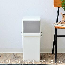 フロントオープンスタッキングゴミ箱 スリム 17L ゴミ箱 ふた付き 積み重ねられる 分別 シンプル 蓋付き 北欧 ダストボックス おしゃれ 小さい 省スペース 日本製