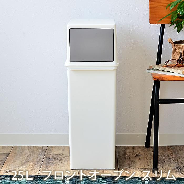 フロントオープンスタッキングゴミ箱 スリム 25L ゴミ箱 ふた付き 積み重ねられる 分別 シンプル 蓋付き 北欧 ダストボックス おしゃれ 省スペース 日本製