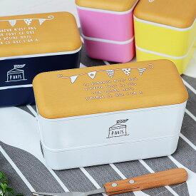 お弁当箱 PARIS パリス 長角 ネストランチ ガーランド 日本製 おしゃれ ランチボックス 女性用 食洗機対応 小学生 電子レンジ対応 オシャレ かわいい