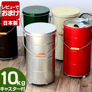 OBAKETSU オバケツ ライスストッカー10kg キャスター付 米びつ 缶 フードストッカー おばけつ 日本製 計量カップ付き トタン製 全5色 洗える 米櫃 かわいい おしゃれ レトロ お米 ペットフード