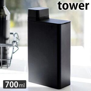 タワー tower 詰め替え用ランドリーボトル 700ml 四角 ラベルシール付き 3587 3588 詰め替えボトル ホワイト ブラック 洗剤 柔軟剤 漂白剤 洗濯 入浴剤 液だれ防止 つめかえ用 おしゃれ モノトーン