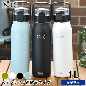 水筒 ステンレスボトル タケヤ ミーボトル 1000ml 1リットル おしゃれ 1.0l 1l 保冷 子供 ダイレクト 直飲み アウトドア ハンドル付き 真空断熱 ショルダーベルト 魔法瓶