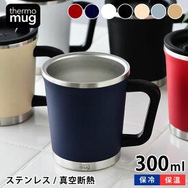 ステンレスマグ Thermo mug サーモマグ DOUBLE MUG ダブルマグ 300ml ステンレス コップ 蓋付き フタ付き 真空二重 保温 保冷 おしゃれ アウトドア コーヒー